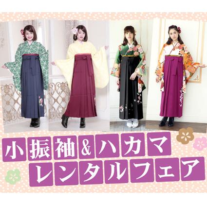 1月13日~京美各店にて小振袖&ハカマレンタルフェア開催!!