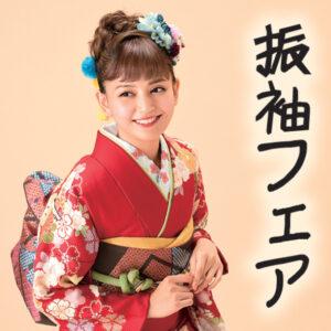 京美各店にて「振袖フェア」開催中!!