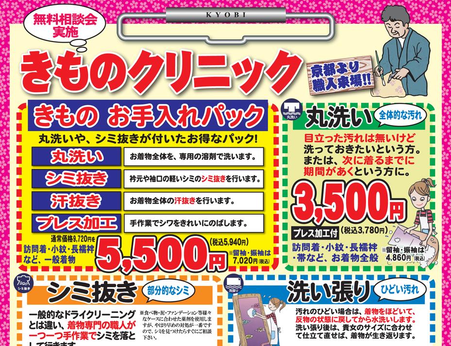 京美各店にて「きものクリニック」開催!