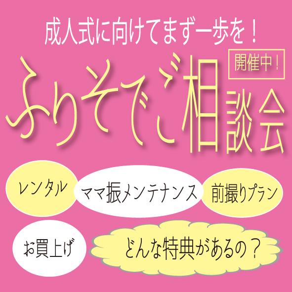 京美各店にて「振袖ご相談会」開催中!