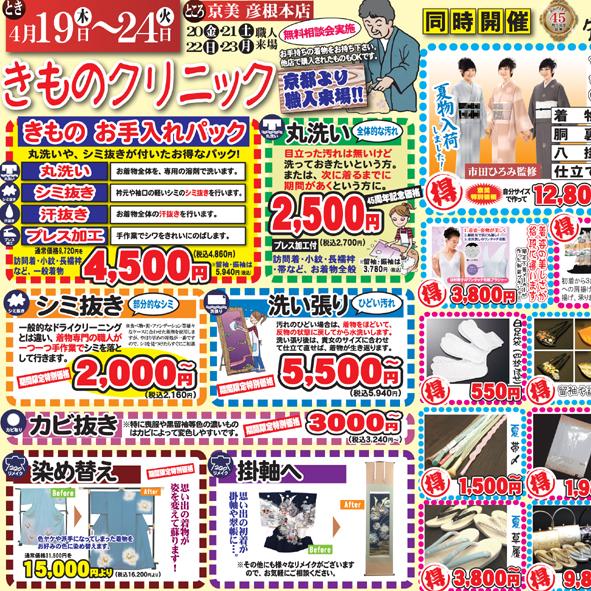 京美彦根本店にて本日より24日まできものクリニック開催中!