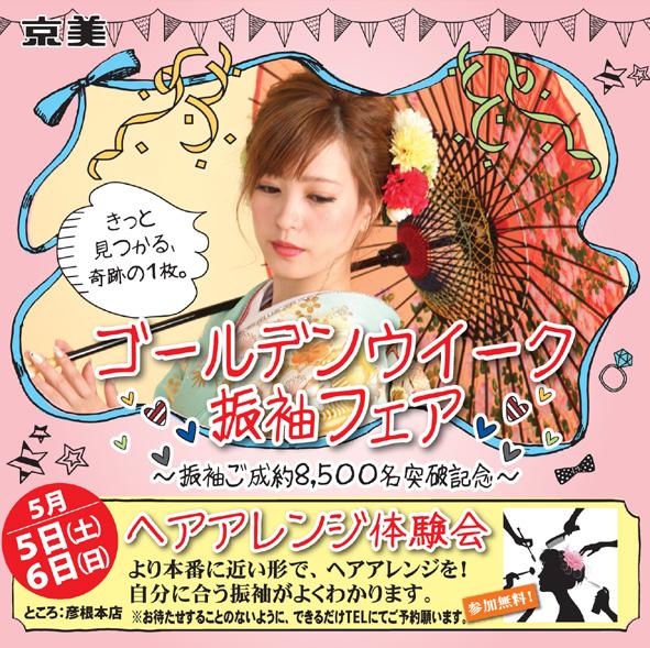 京美各店にて5月6日までゴールデンウイーク振袖フェア開催中!