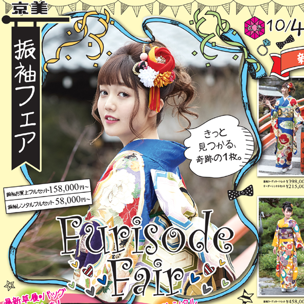 ◆10月4日~14日まで長浜店にて振袖フェア開催◆