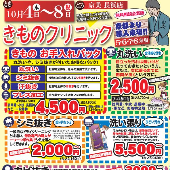 ◆10月4日~8日まで長浜店にてきものクリニック開催◆