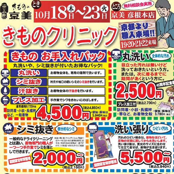 ◆10月18日~23日まで彦根本店にてきものクリニック開催◆