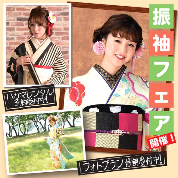◆京美各店にて振袖&ハカマフェア開催中!◆