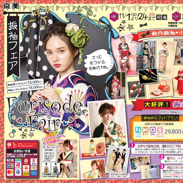 11月1日~24日京美彦根店にて「振袖フェア」開催中!!
