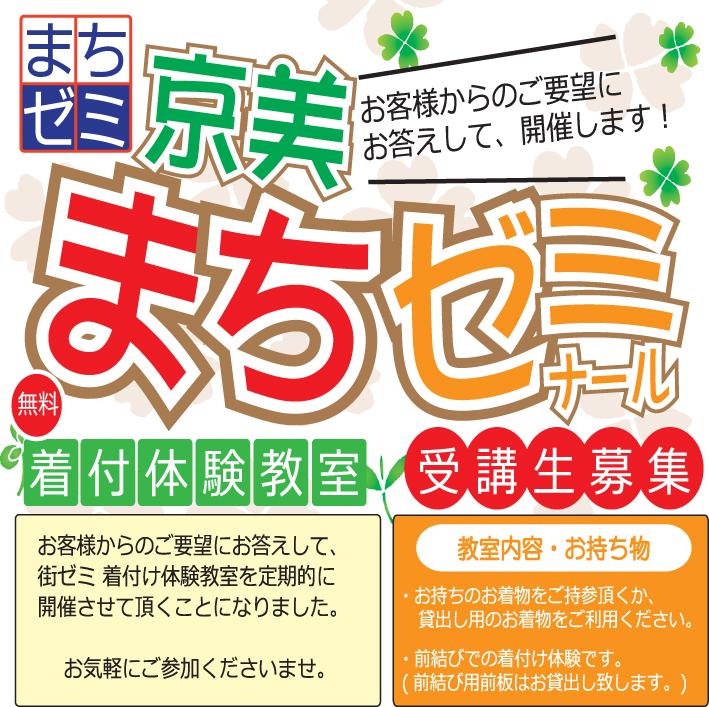 ■彦根商店街「まちゼミ」開催のお知らせ■