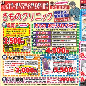 ■4月3・4・5・6・9・10日京美長浜店にて「きものクリニック」開催!■