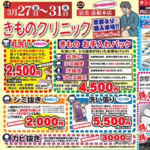 ■本日より京美彦根店にて31日まで「きものクリニック」開催中!■