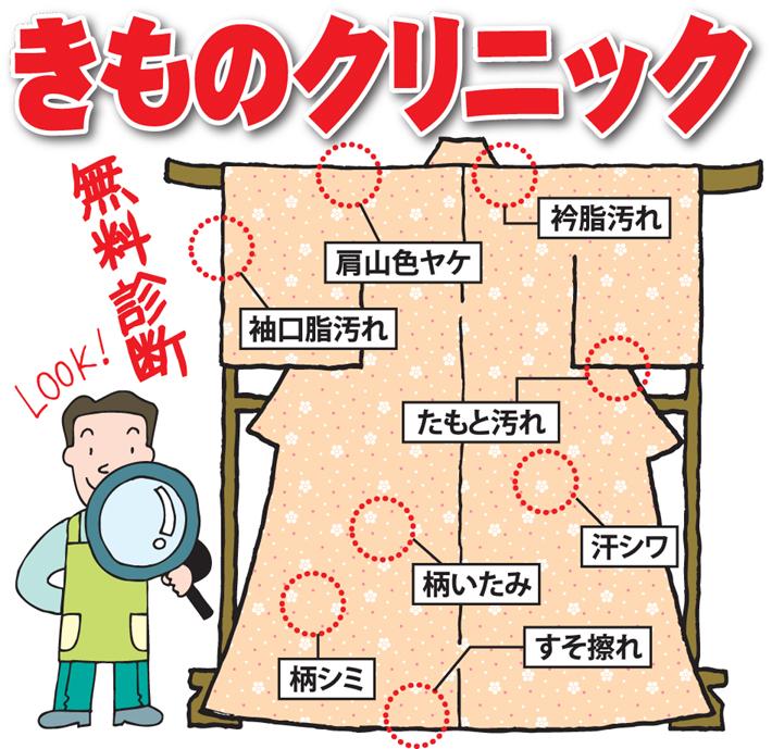 ■3月19~22日、26~29日京美長浜店にて「きものクリニック」開催!■