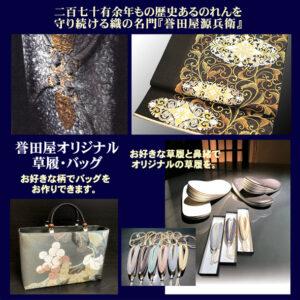5月21日より3日間京美彦根店にて西陣の名工「誉田屋源兵衛展」開催