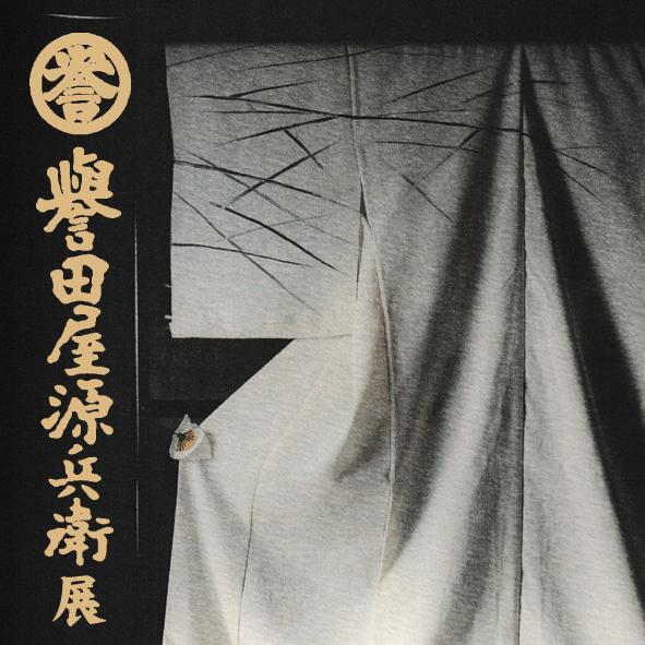 ■5月21日より3日間京美彦根店にて西陣の名工「誉田屋源兵衛展」開催■